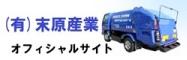 末原産業オフィシャルサイト